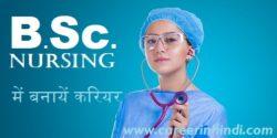 B.Sc. Nursing Details in Hindi (बी.एस.सी. नर्सिंग क्या हैं)