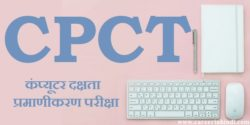सीपीसीटी (CPCT) क्या है, कैसे करें पूरी जानकारी हिंदी में
