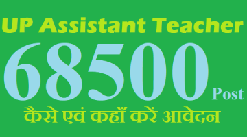 UP Assistant Teacher 68500 Post, Details in Hindi