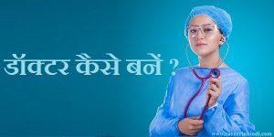 डॉक्टर बनने के लिए क्या करें, कैसे बनें?