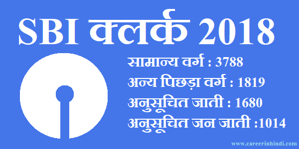 SBI Clerk 2018 Details in Hindi | स्टेट बैंक क्लर्क भर्ती 2018