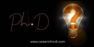 पीएचडी (PhD) से जुड़े सवाल जवाब हिन्दी में