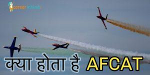 एफकैट (AFCAT) क्या होता है पूरी जानकारी हिन्दी में